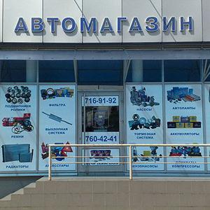 Автомагазины Орджоникидзе