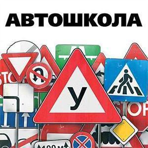 Автошколы Орджоникидзе