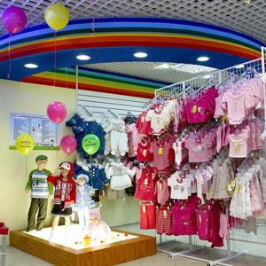 Детские магазины Орджоникидзе