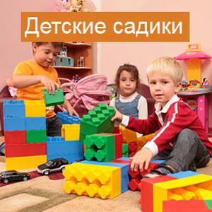 Детские сады Орджоникидзе