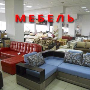 Магазины мебели Орджоникидзе