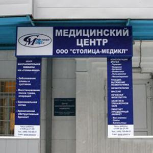 Медицинские центры Орджоникидзе