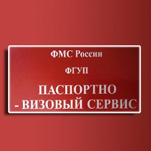 Паспортно-визовые службы Орджоникидзе