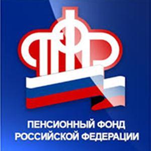 Пенсионные фонды Орджоникидзе