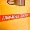 Аварийные службы в Орджоникидзе