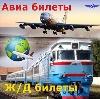 Авиа- и ж/д билеты в Орджоникидзе