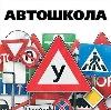 Автошколы в Орджоникидзе
