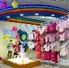 Детские магазины в Орджоникидзе