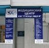 Медицинские центры в Орджоникидзе