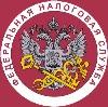 Налоговые инспекции, службы в Орджоникидзе
