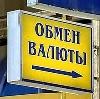 Обмен валют в Орджоникидзе