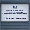 Отделения полиции в Орджоникидзе