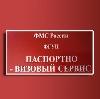Паспортно-визовые службы в Орджоникидзе