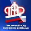 Пенсионные фонды в Орджоникидзе