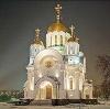 Религиозные учреждения в Орджоникидзе