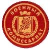 Военкоматы, комиссариаты в Орджоникидзе