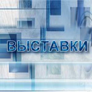 Выставки Орджоникидзе