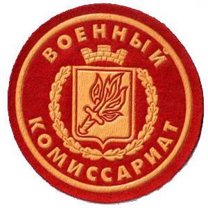 Военкоматы, комиссариаты Орджоникидзе